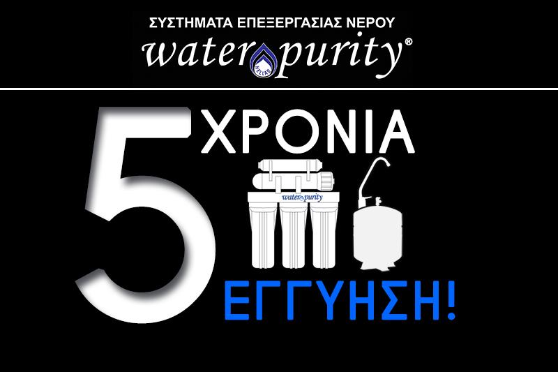 Για πρώτη φορά! 5 ΧΡΟΝΙΑ ΕΓΓΥΗΣΗ από την Water Purity